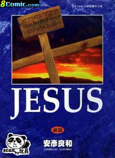jusus picture freedownload